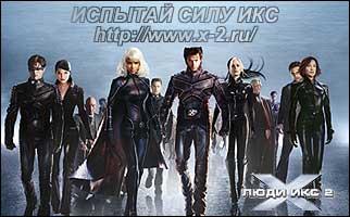 Испытай Силу Икс на официальном сайте фильма Люди Икс 2